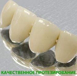 Качественное протезирование зубов
